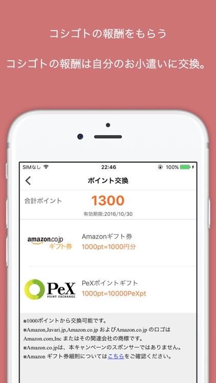 コシゴト screenshot-2