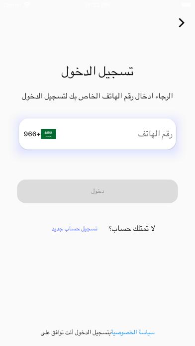 wajebaty واجباتي screenshot #3