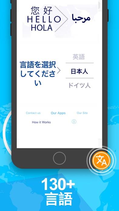 通訳 ブラウザ 翻訳 - Translate Browserのスクリーンショット2