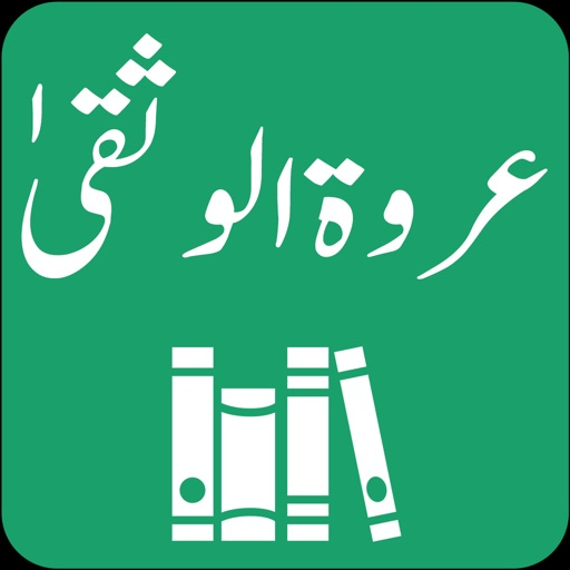 Tafseer Urwatul Wusqaa   Urdu