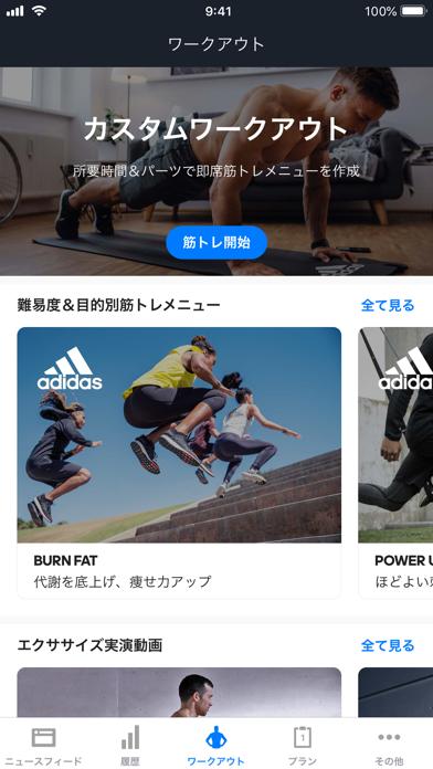筋トレアプリ Runtastic Resultsスクリーンショット