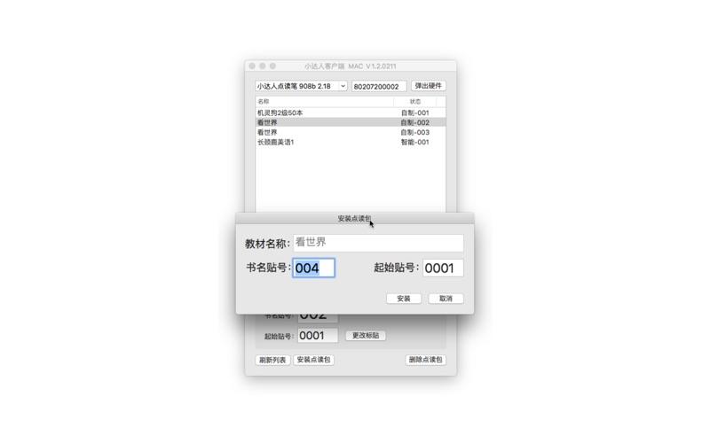 小達人點讀筆客戶端 for Mac