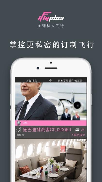 iFlyPlus|爱飞嘉私人飞机公务包机平台 screenshot-0