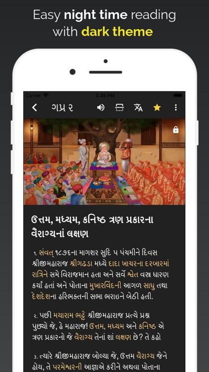 Vachanamrut Learning App screenshot-7