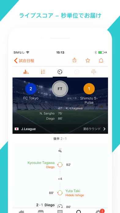 Screenshot for Forza Football in Japan App Store