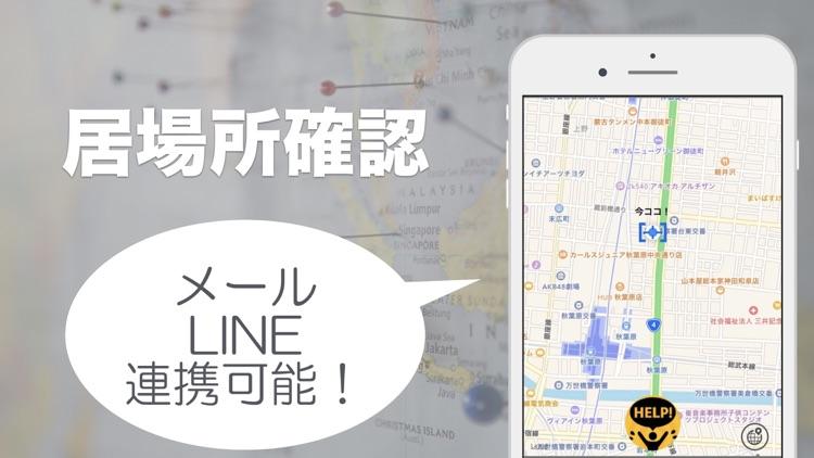 【地震速報】震度Now!(地震情報、震度情報) screenshot-3
