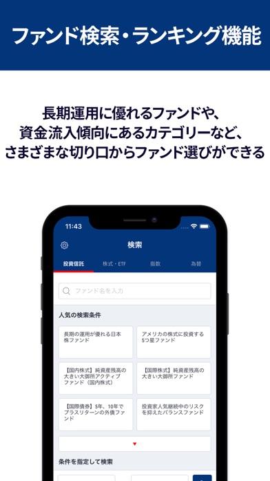 My 投資信託 (モーニングスター) ScreenShot3