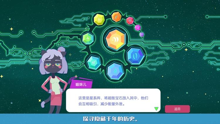 星空浪人 screenshot-5