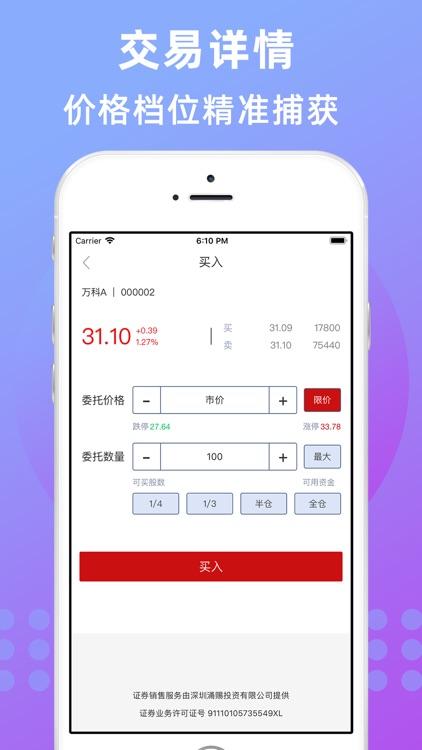 华祥期货-外汇期货投资理财行情软件 screenshot-4
