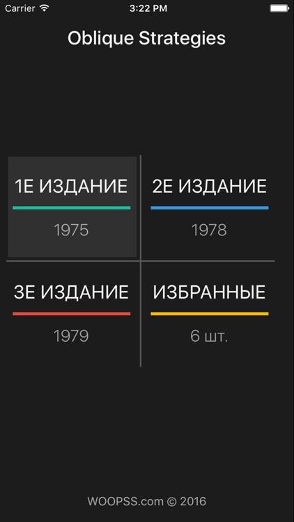 Oblique Strategies на русском screenshot-3