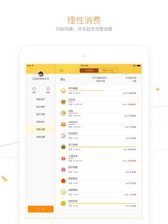 随手记(记账理财)标准版 for iPad screenshot-4