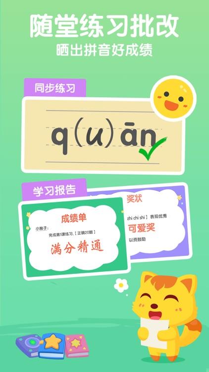 猫小帅拼音-汉语拼音学习趣味益智小游戏 screenshot-3