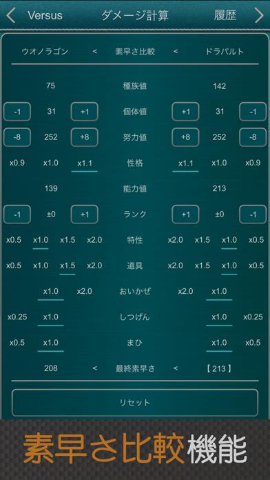 VS 剣盾 SWSHのおすすめ画像3