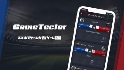 Gametector(ゲームテクター)のおすすめ画像1