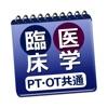 必勝カコもんPTOT共通(臨床医学)