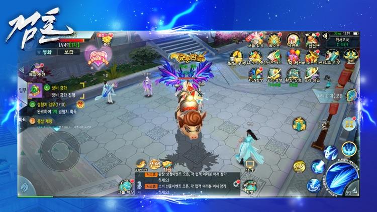 검혼 screenshot-6