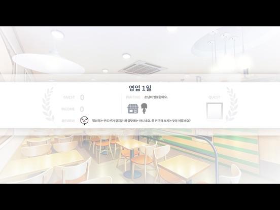 기적의 분식집 Complete screenshot 3