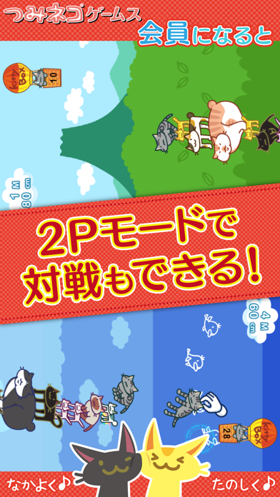 つみネコゲームス ScreenShot3