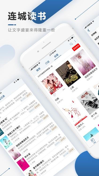 连城读书-华人都在用的畅销小说阅读器