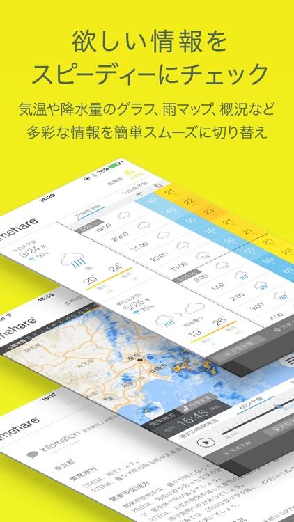amehare〈アメハレ〉 screenshot-6