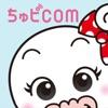 ちゅピCOM地域情報アプリ