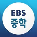 EBS 중학+