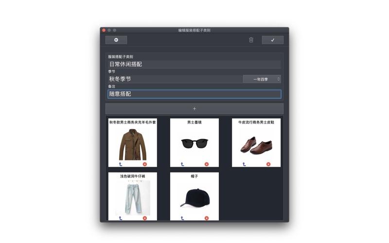 我的衣橱管理 - 个人服装搭配助手 for Mac