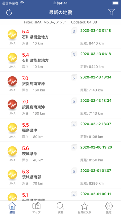 地震情報! ScreenShot0