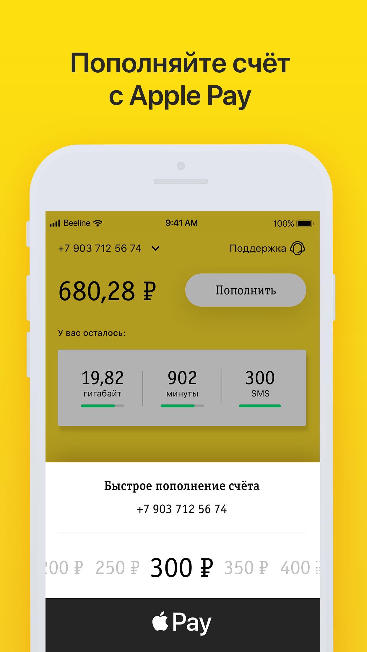 Мой Билайн Screenshot