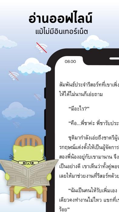 Meb : หนังสือดี นิยายดัง Screenshot