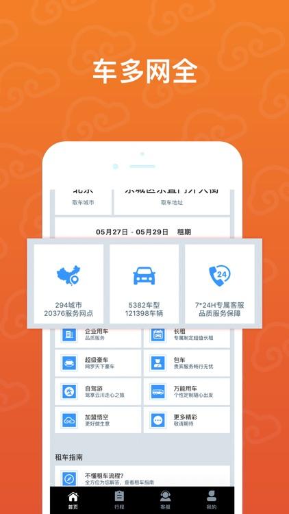 悟空租车福利版-自驾游共享汽车租车app screenshot-4