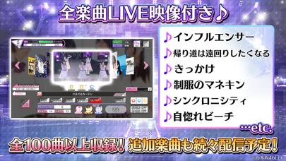 乃木坂46リズムフェスティバルのおすすめ画像4