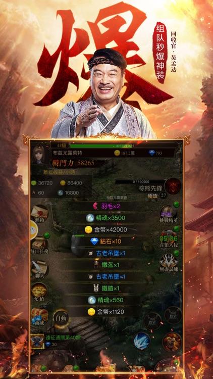 达叔传奇-装备回收官吴孟达邀你战沙城 screenshot-3