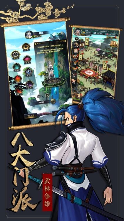 情剑奇缘-轻策略武侠RPG screenshot-3