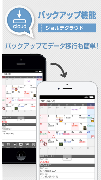 ジョルテ カレンダー&システム手帳でスケジュール管理 ScreenShot3