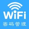WiFi密码-热点管理专家