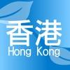 香港二手市场