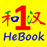 Codes for HSK HeChinese Book 1 Hack