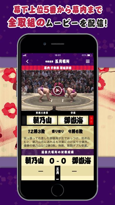日本相撲協会公式アプリ「大相撲」のおすすめ画像2