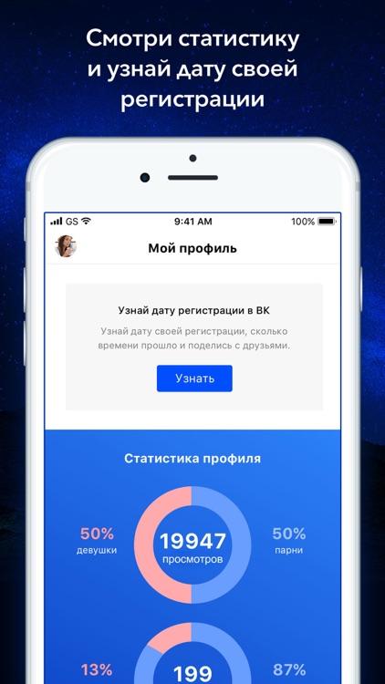 Вся Активность на странице ВК screenshot-5