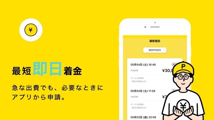 Payme - 給料即日払いアプリ screenshot-3