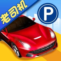 停车入库-驾考模拟倒车游戏