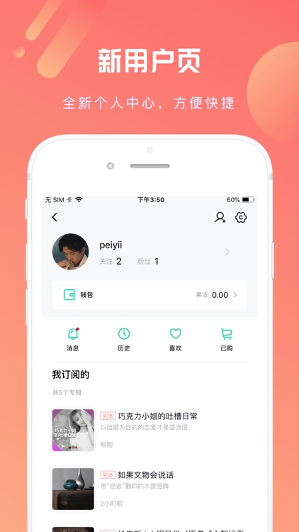 芒果动听 screenshot-4