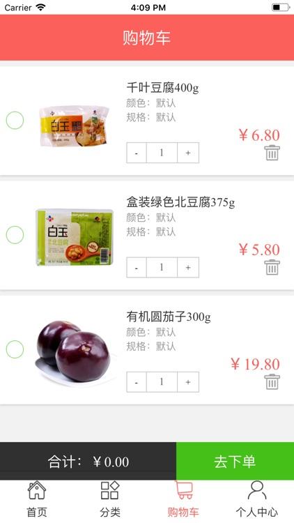 果果生鲜-成都本地的水果生鲜超市
