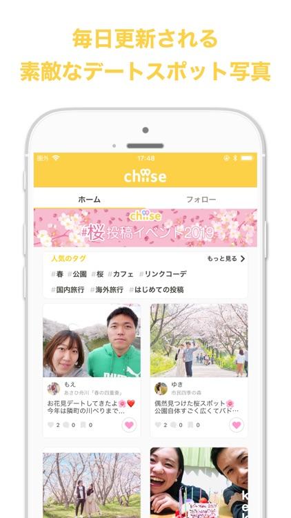 chiise - カップル専用のデート写真投稿アプリ screenshot-3