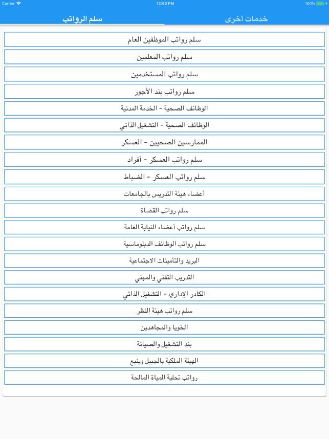 سلم رواتب العسكريين الصحيين