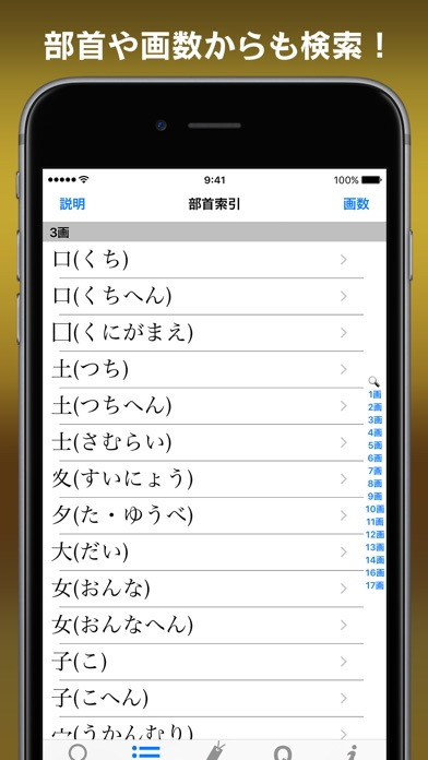 Screenshot for 常用漢字筆順辞典【広告付き】 in Japan App Store