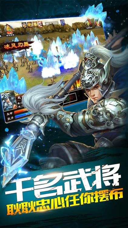 超级群英传-三国策略手游 screenshot-4