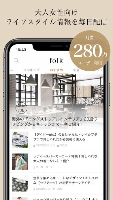 folk(フォーク)-大人女性向けライフスタイルメディア ScreenShot0