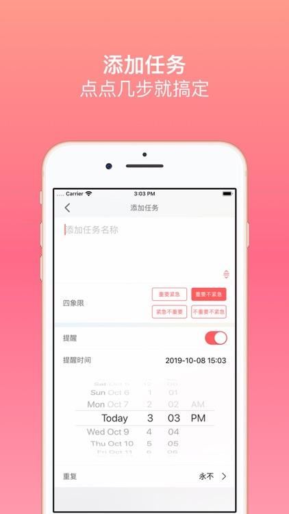 ZhaoXi - Simplify your time screenshot-4